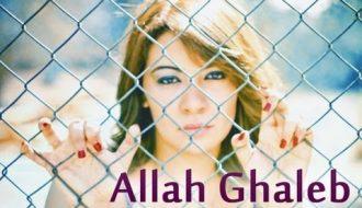 Algerian famous word Allah Ghaleb